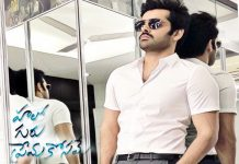 Ram Pothineni Movie Hello Guru Premakosame