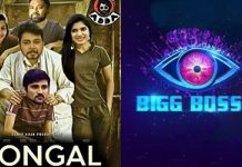 Kaushal Army Vs Bigg Boss Telugu 2 Dongal