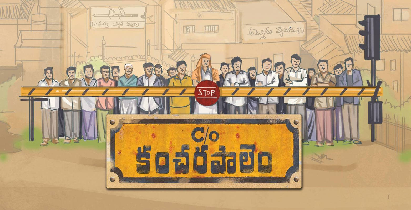 Image result for care of kancharapalem cast and crew