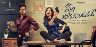 Nannu Dochukunduvate Movie Review Rating Sudheer babu
