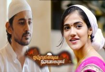 Abhyantharam yenti short film