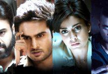 Veera Bhoga Vasantha Rayalu Movie Trailer Naara Rohit, Sree Vishnu, Sudheer Babu and Shriya Saran