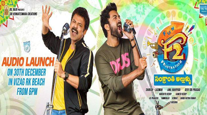 Venkantesh Varun Tej's F2 Audio Function In Vizag