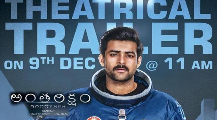 Antariksham Trailer In Mahesh Babu Multiplex