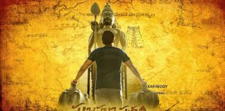 Subrahmanyapuram Telugu Review