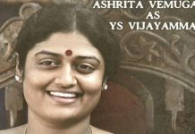 YS Vijayamma Character in YSR Biopic Movie