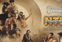NTR Biopic Telugu Review