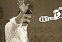 YSR Telugu Trailer