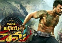 VVR8 Days Collections In Telugu States
