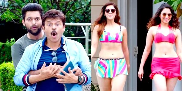 F2 Movie Trailer, Venkatesh, Varun Tej, Tamannaah, Mehreen Pirzada