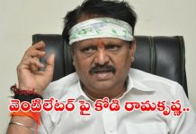Kodi Ramakrishna Health Condition Serious