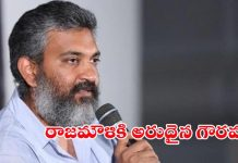 Baahubali Director SS Rajamouli To Attend A Conference At Harvard University