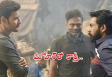 Mahesh Babu With Karthi