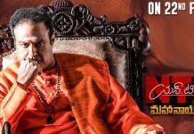 NTR Mahanayakudu Release Date Poster