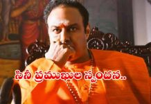 Telugu Celebrities About NTR Mahanayakudu Movie