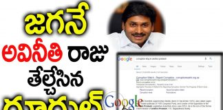 Amaravati Jagan Corruption King