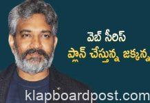 Rajamouli Next Movie With Mahesh Babu