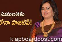 Actress sumalatha tested corona positive