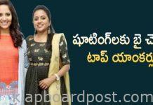 TV Anchors Anasuya And Suma Backward To Shooting