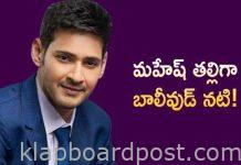 Bhagya shree key role in Mahesh movie