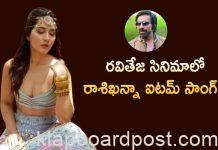 Raashi khanna item song in ravi teja movie