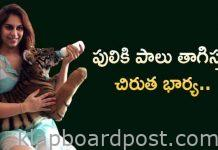Upasana Konidela feed to tiger cub.. goes viral