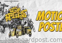 Bomma Blockbuster Motion Poster :Actor Nandu BB is Bomma Block Buster