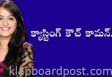 Anushka shetty about casting couch in tollywood