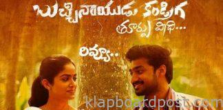 Buchinaidu kandriga thurpu veedhi Telugu Movie review
