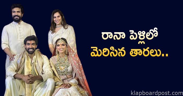 Samantha and Allu Arjun at Rana's wedding