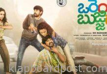 Raj Tarun Orey Bujjiga movie review