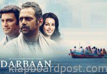 Darbaan Review - An impressive and heartwarming tale on relationships