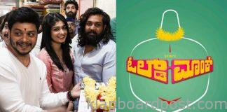 Kannada film Old Monk set for a good release soon