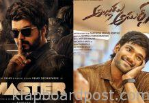Collections of these two Sankranthi releases take a big beating