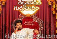 MM Keeravani's son Sri Simha Koduri 'Thellavarithe guruvaram' first look