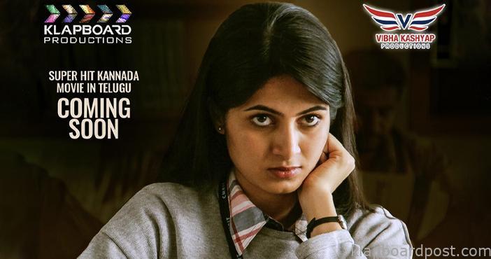 Latest - Kannada hit Dia now in Telugu