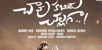 'Chaavu kaburu challaga' review