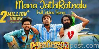Mana Jathi Ratnalu Video Song