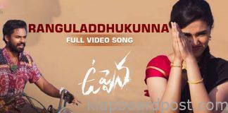 Ranguladdhukunna Video Song