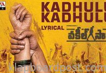 Kadhulu Kadhulu​ Song from Vakeel Saab