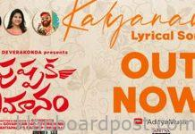 Kalyanam Lyrical Song from Pushpaka Vimanam