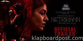 Netrikann Official Telugu Trailer | Nayanthara
