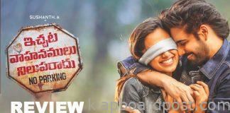 Ichata Vahanamulu Nilaparadu Movie Review