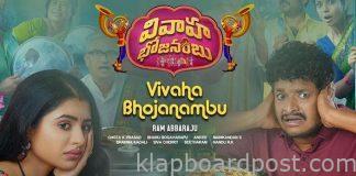 Comedian Satya Vivaha Bhojanambu Trailer