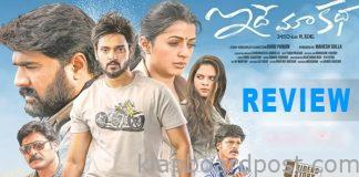 Idhe Maa Katha Review