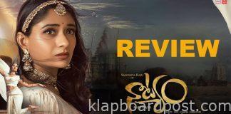 Natyam Movie Review