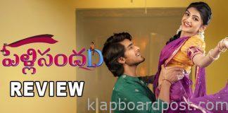 Pelli SandaD Movie Review